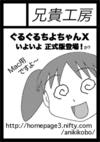 77冬用サークルカット(幻)/PNG/14KB