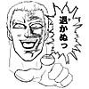 聖帝(イチゴ味)「退かぬっ」/JPEG/6KB