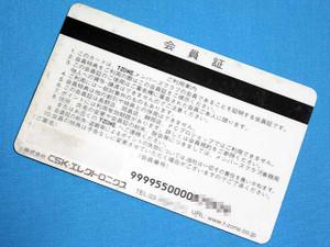 T-ZONE MEMBERS CLUB カードの裏/JPEG/26KB
