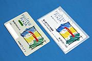 Fujitsu_plazamemberscard