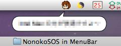 NonokoSOS in MenuBar 0.1.0/PNG/5KB