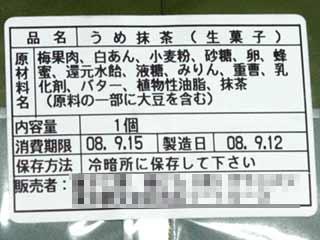 どら焼きの製造日は08.9.12/JPEG/15KB