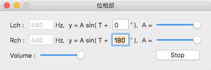 指定の音発声アプリ、位相郎/PNG/6KB