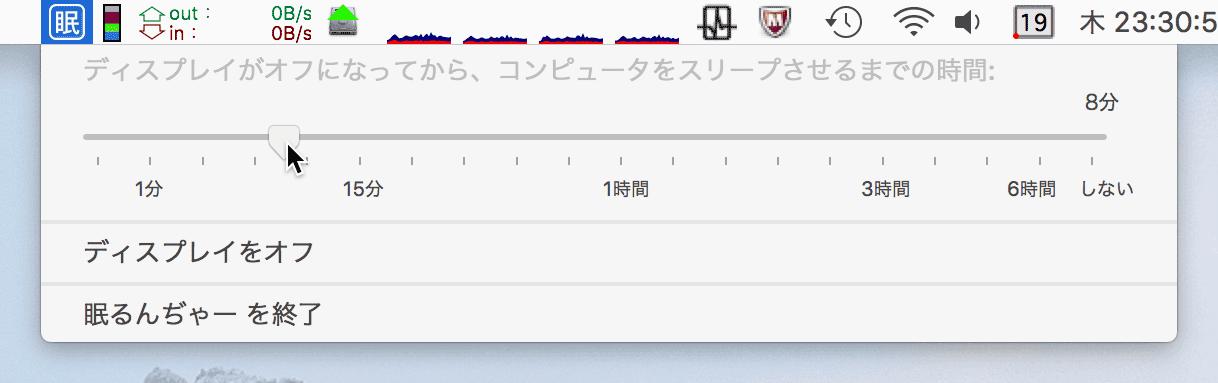 眠るんぢゃーのメニュー/PNG