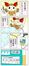 20090208_kenketsuchan_chiba