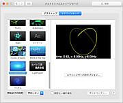 LissajousSaver(仮称)/JPEG/12KB
