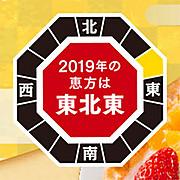 2019_ehou_familymart