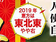 2019_ehou_maruetsu