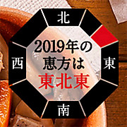 2019_ehou_oisix