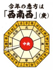 2020_ehou_superyamaichi