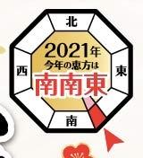20210202_ehou_dailyyamazaki