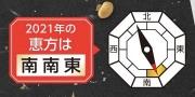 20210202_ehou_kappasushi