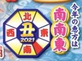 20210202_ehou_sushizanmai