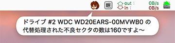 のの子SOS in メニューバー/JPEG/10KB