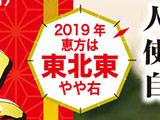 2019_ehou_maruetsu.jpg