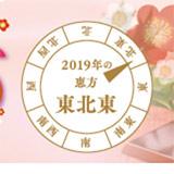 2019_ehou_maxvalu.jpg