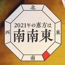 20210202_ehou_aeon.jpg