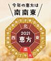 20210202_ehou_hottomotto.jpg