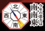 20210202_ehou_maruetsu.jpg